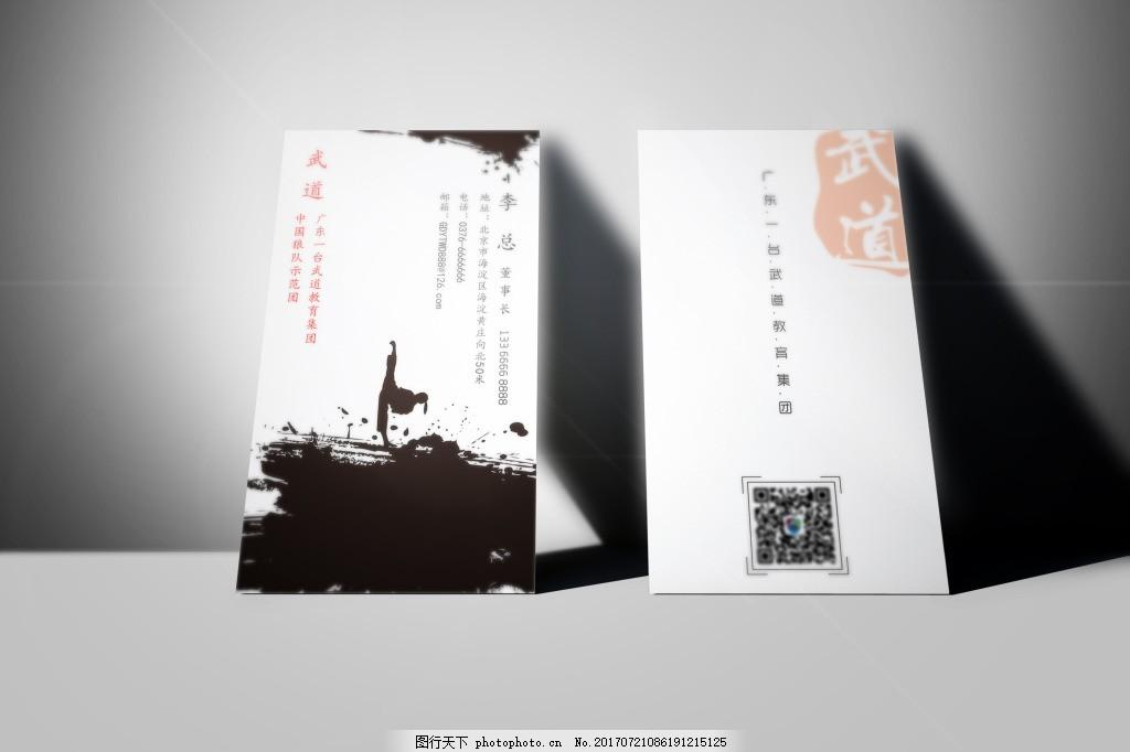 跆拳道名片设计 黑色名片 竖版名片 武术名片 水墨 中国风 简约