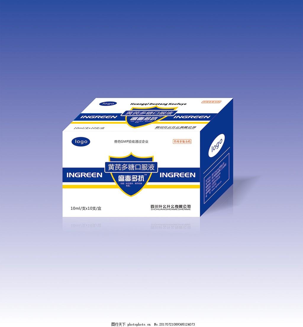 黄芪多糖口服液包装设计 水针盒子 兽药包装 简洁 蓝色 药品 保健品