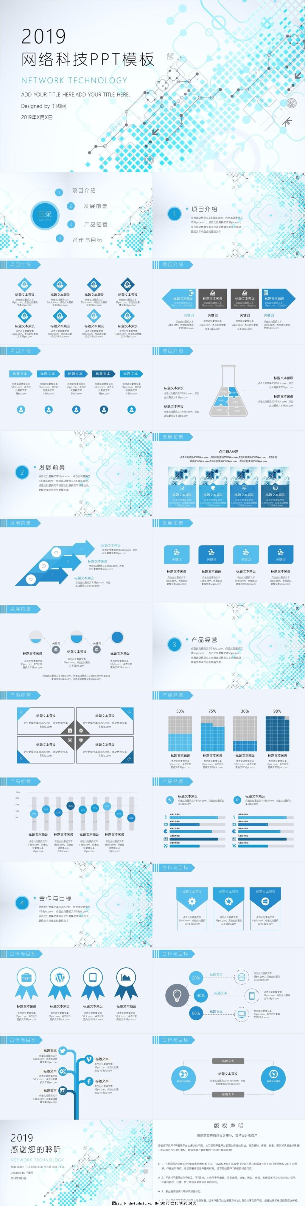 创意网络工作计划ppt模板 网络科技 信息技术 述职报告 通用模板