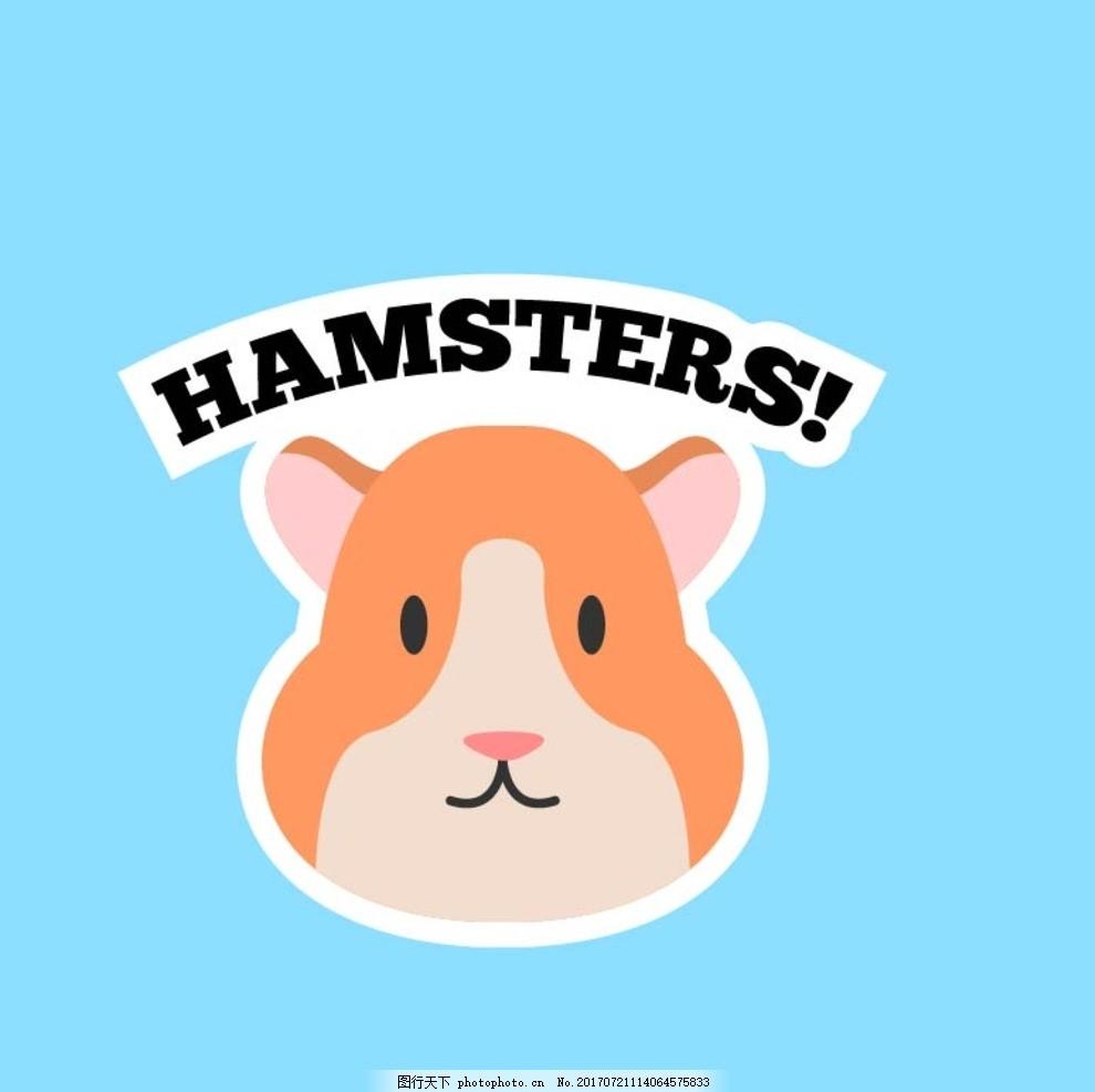 扁平动物 矢量扁平动物 矢量图 卡通漫画 q版动物 贴纸 卡通仓鼠 设