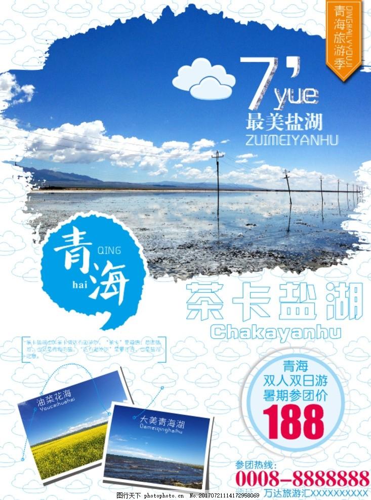 青海盐湖 青海旅游海报 青海旅游广告 青海旅游宣传 青海旅游 青海