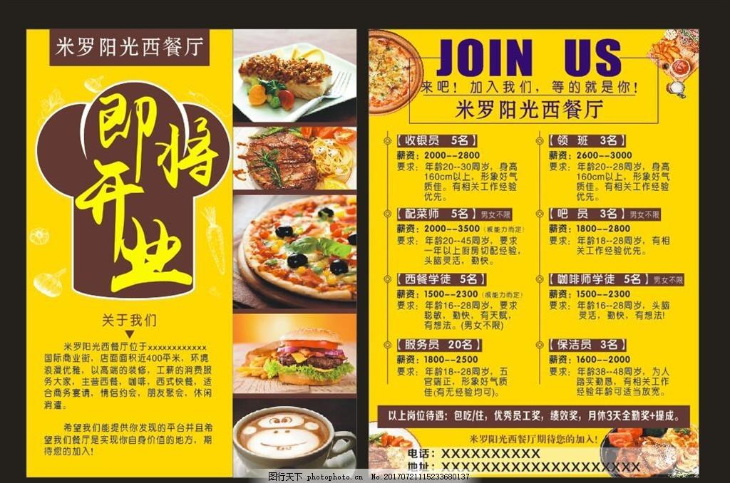 西餐厅彩页 海报 开业宣传 餐厅招聘 广告设计 海报设计图片