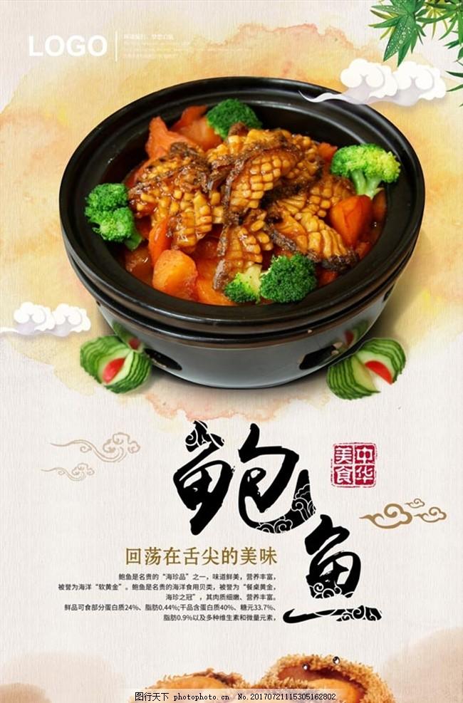 中国风鲍鱼美食海报设计 鲍鱼海报 广告设计