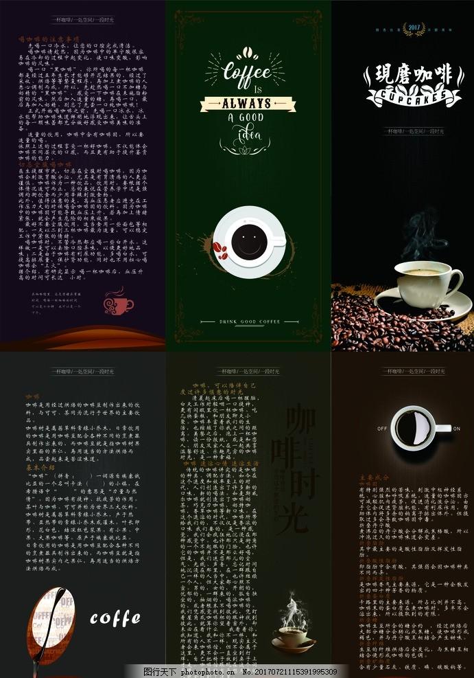 咖啡设计 上岛咖啡 星巴克咖啡 雀巢咖啡 迪欧咖啡 咖啡厅展架 设计
