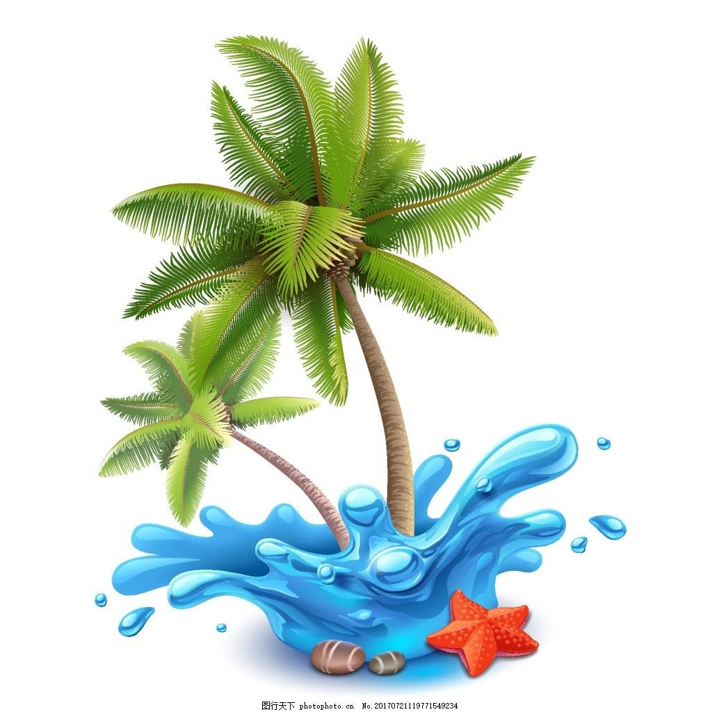 手绘大海椰树元素 手绘 海星 大海 椰树 png 免抠 素材 凉爽 png