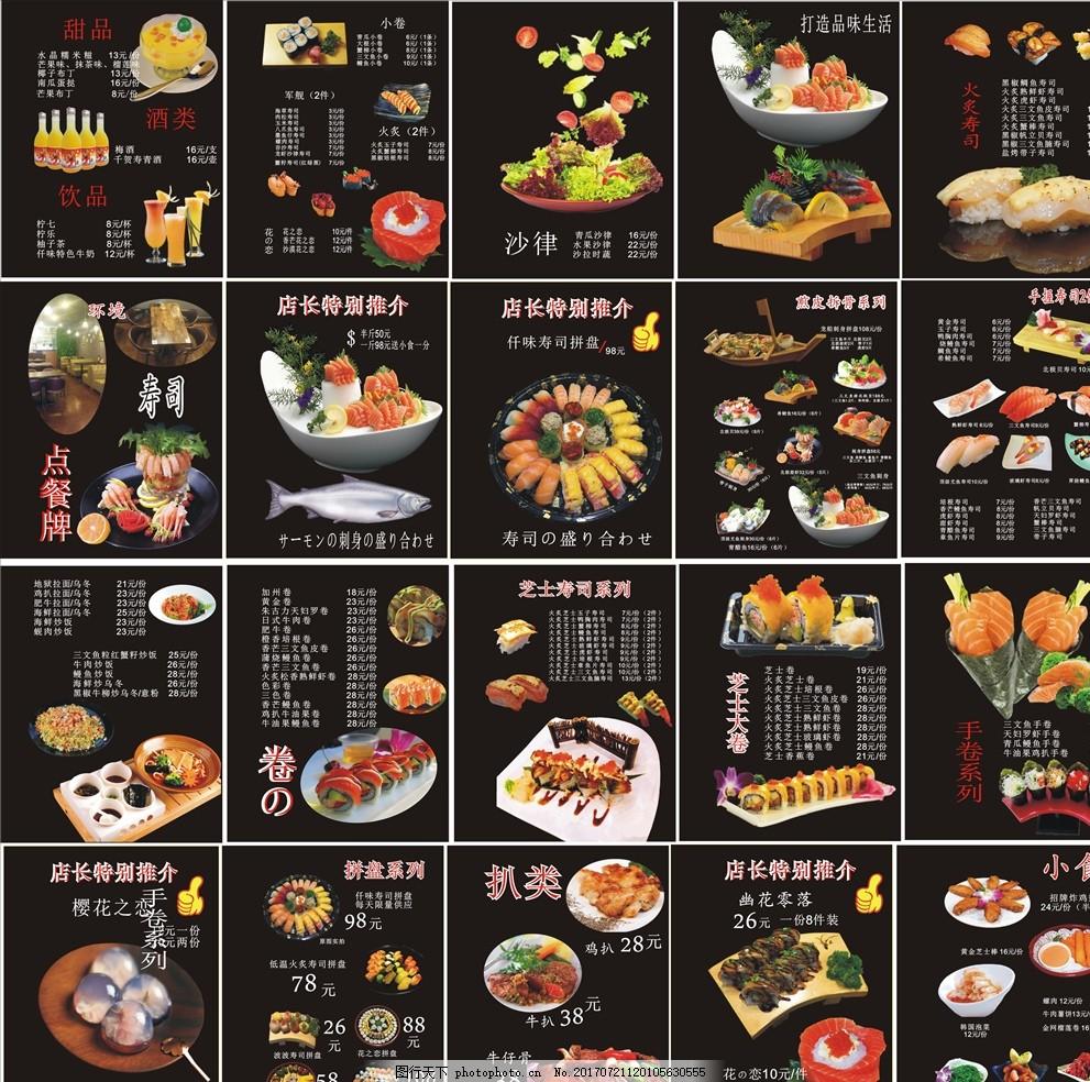 寿司餐牌 餐牌设计 pvc餐牌 菜谱 酒店餐牌 咖啡厅餐牌 欧式菜单菜谱