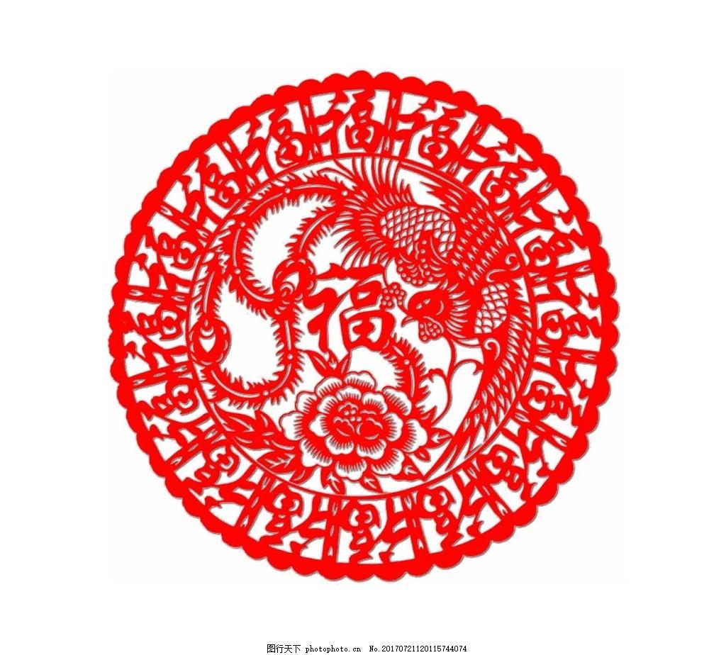 手绘花纹福字元素 手绘 中国风 剪纸 花纹圆形 福字 节日元素 png 免