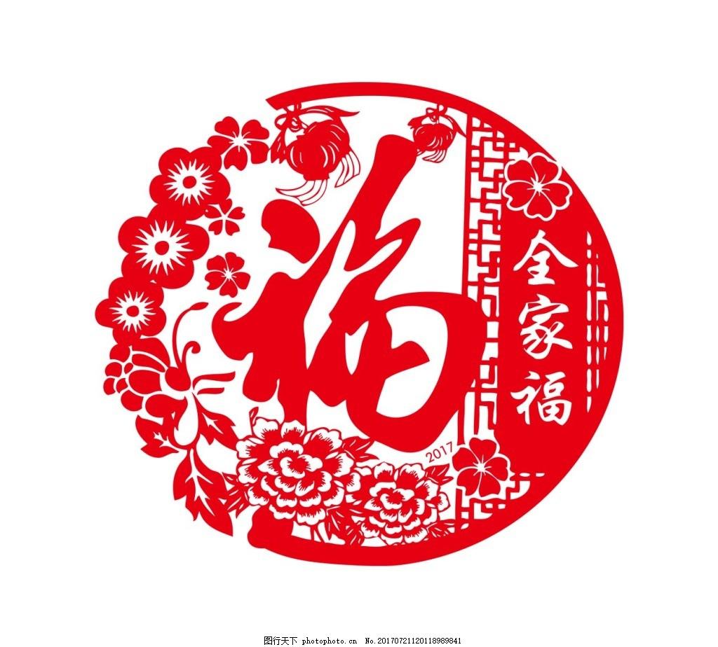 手绘全家福花纹元素 手绘 红色福字 全家福 花纹 圆形边框 中国风 png