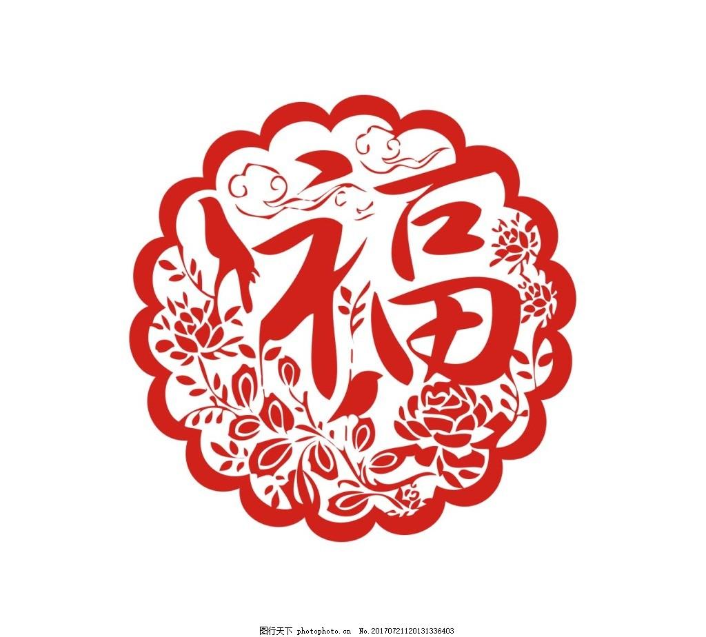 手绘花纹福字元素 喜庆 春节 红色福字 花纹边框 圆形 免抠