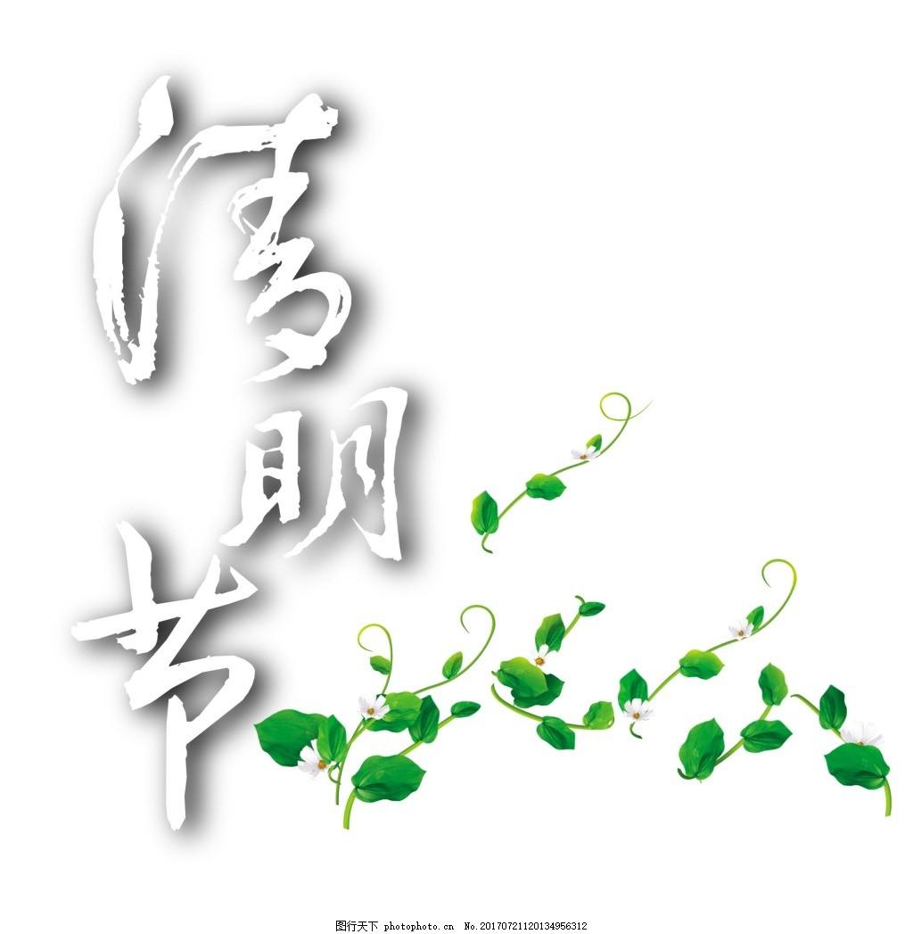手绘清明节字体元素 手绘 艺术字 白色字体 清明节 绿藤 png 免抠