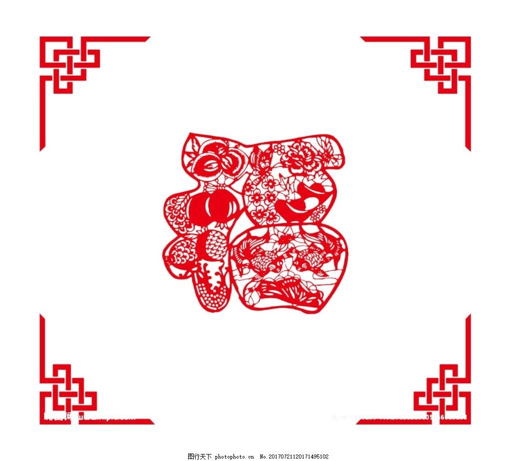 手绘红福花纹元素 中国风 中国结边框 节日 春节 福字花纹 免抠