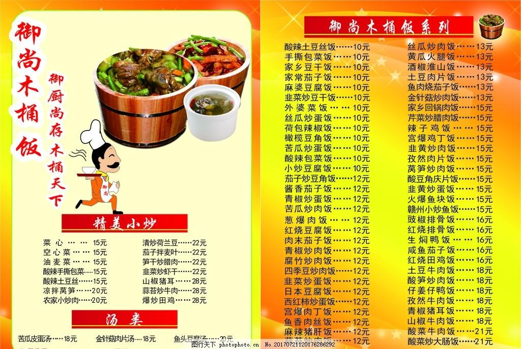点菜单 宣传单 广告设计 木桶饭 餐饮 餐馆 彩页 餐馆价格表 设计
