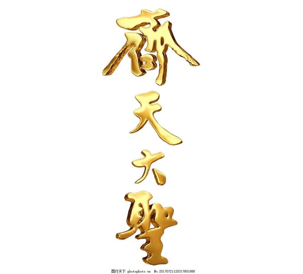 手绘金色齐天大圣元素 手绘 立体 金色字体 齐天大圣字体 艺术字 png