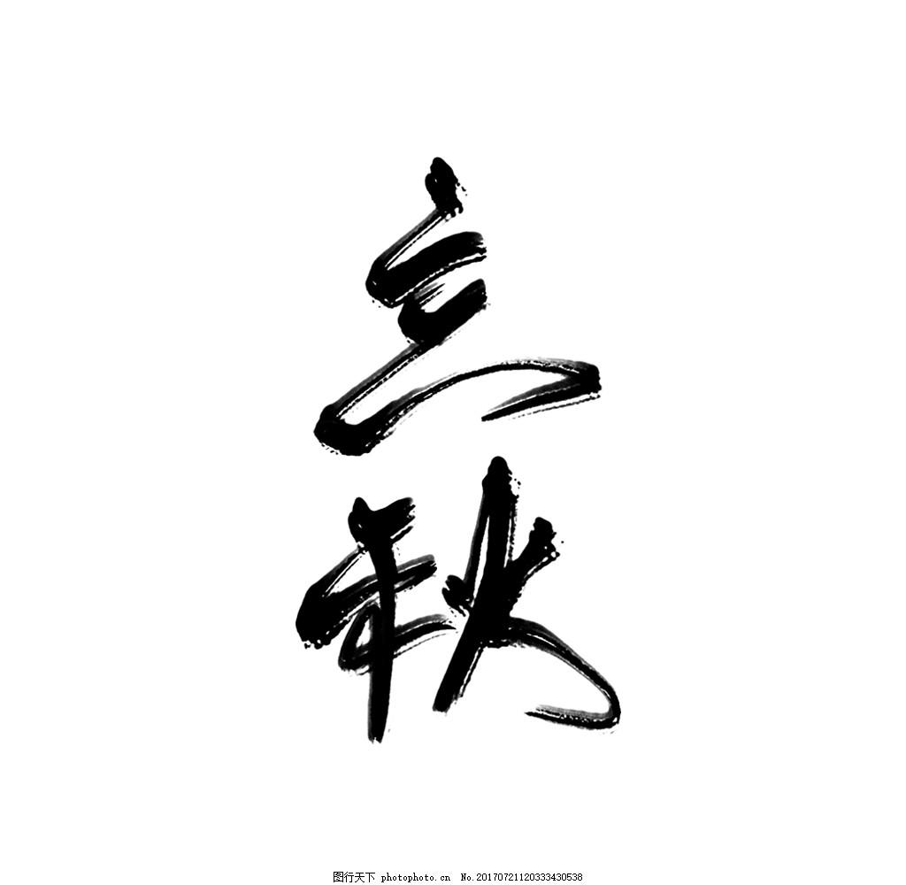 二十四节气立秋水墨艺术字 书法 毛笔字素材 水墨毛笔字 中国字
