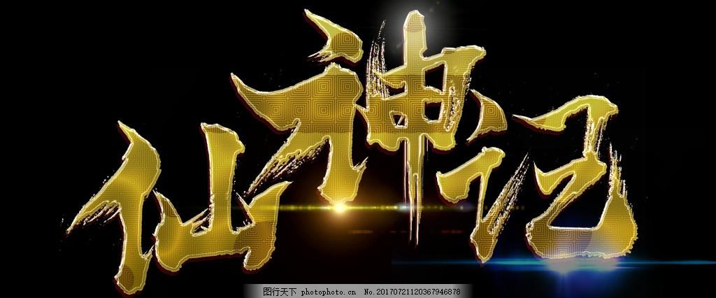 游戏字体设计页游LOGO设计 文字设计 艺术字体 艺术字设计