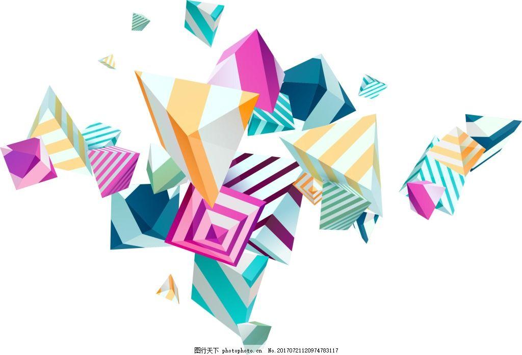 手绘彩色几何元素 立体 条纹 三角 免抠