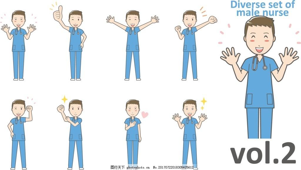 卡通男生人物生活动态表情矢量a 开心 动作 表情 工作 上班 矢量 人物
