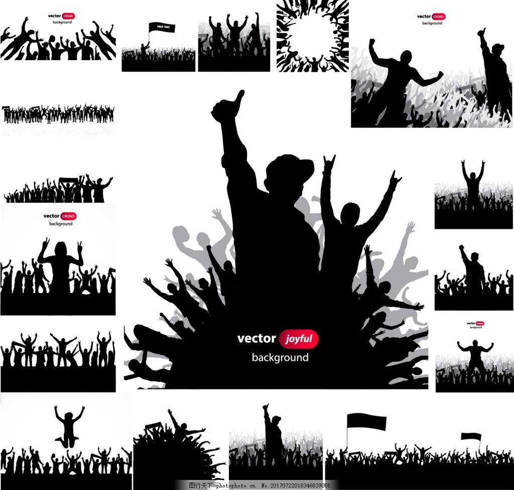 创意欢呼的人物剪影插画 向上 人群 呐喊
