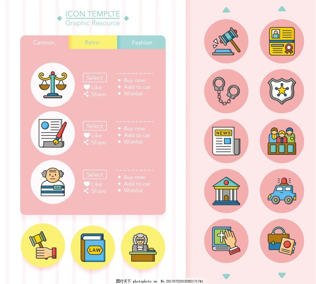 法律彩色线性icon图标矢量素材 拍卖 房子 警车 警察 卡通
