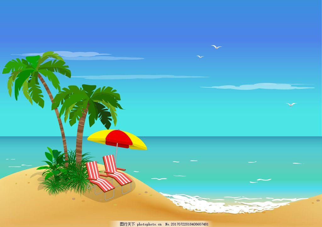 夏天美丽度假的小岛插画 风景 大海 沙滩 椰树 太阳伞