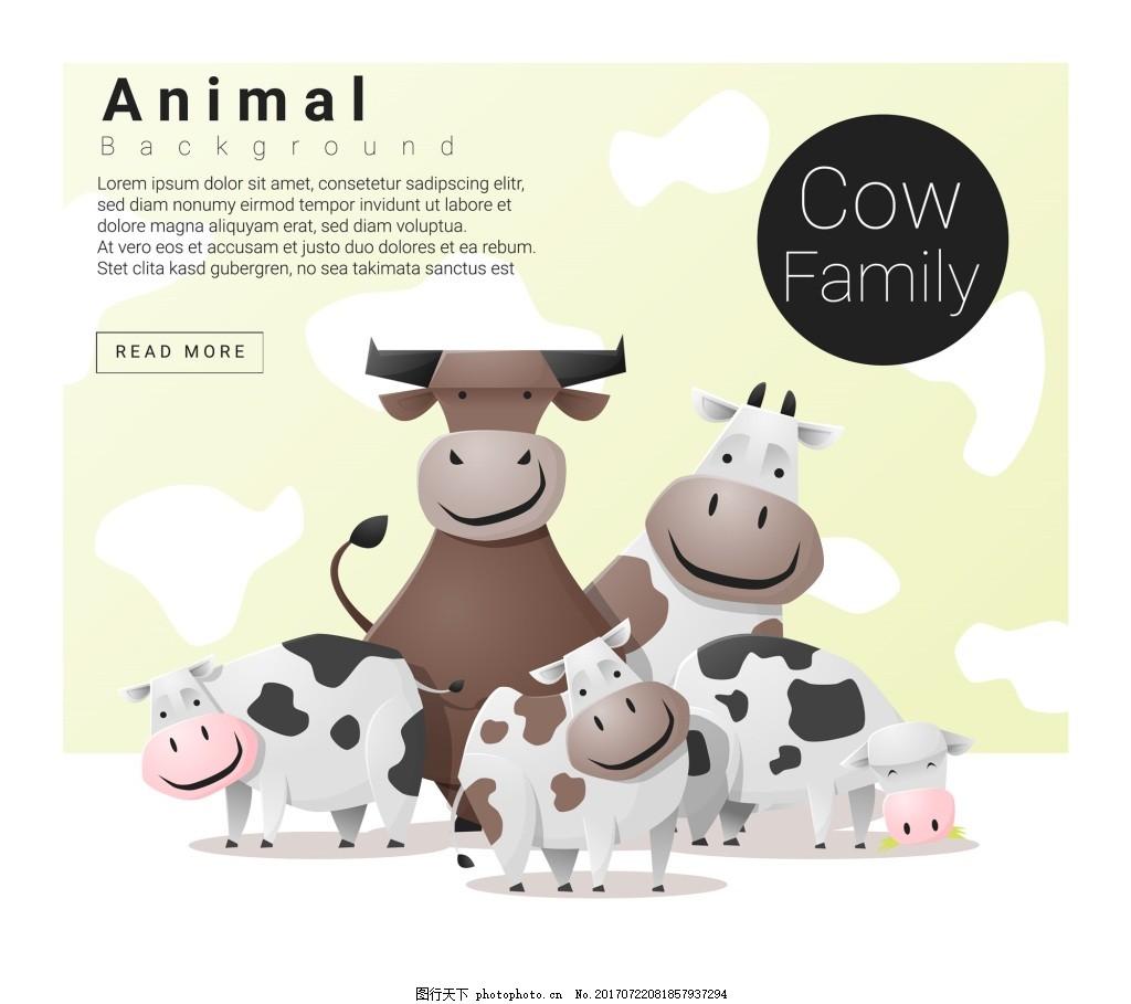 一群小牛矢量素材 动物 家庭 斑点 手绘 插画 可爱 友好