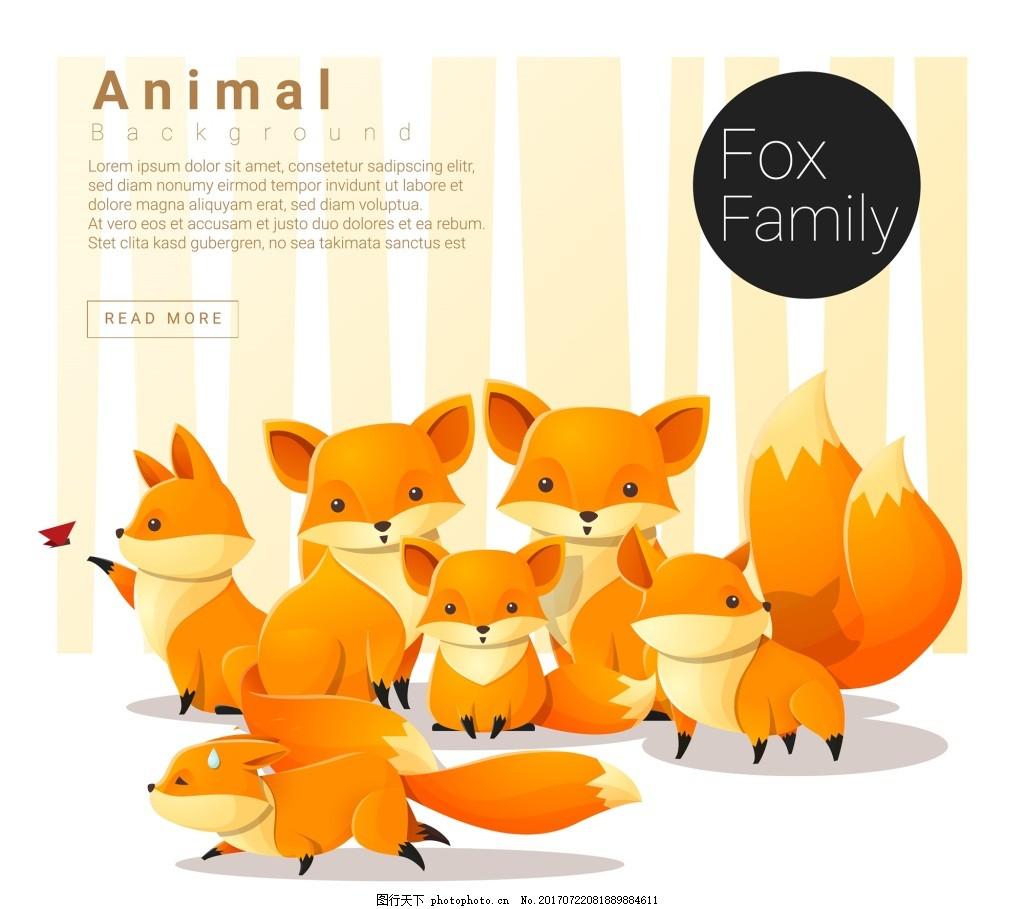 小狐狸一家人矢量素材 可爱 家庭 手绘 插画 动物 友好