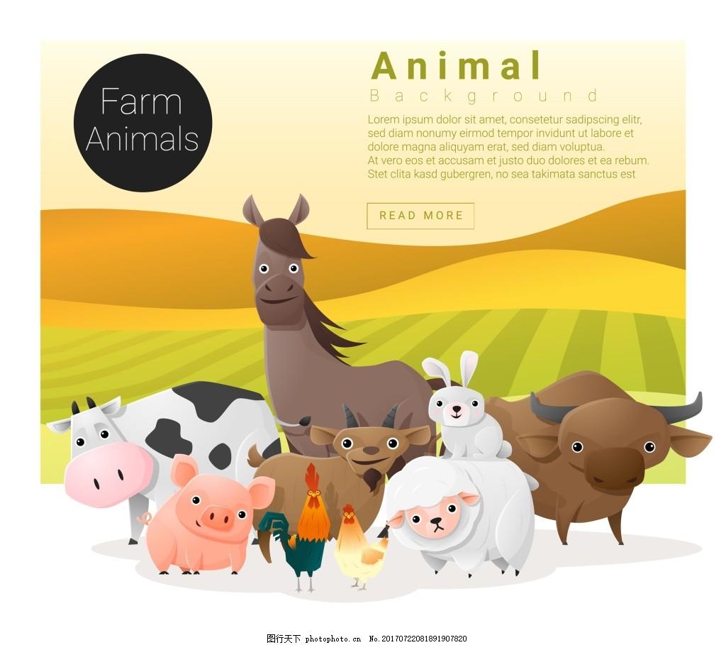 田园动物家族卡通插画矢量图设计素材 牛 猪 马 兔子 绵阳 田野