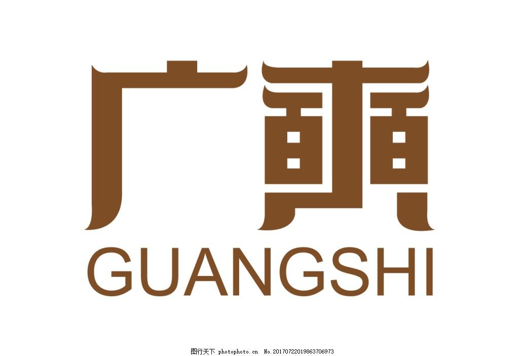 广奭字体设计 生僻字 标志设计