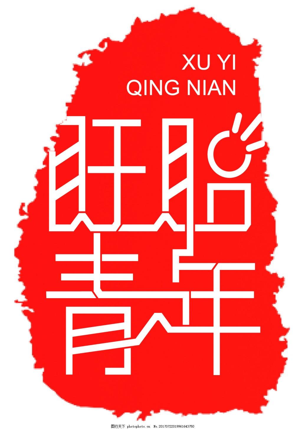 盱眙青年标志logo 印章 图章 艺术字设计