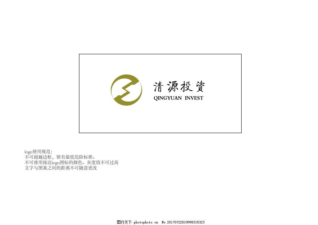 投资公司基础logo设计 基础图案 图形 元素 金融 标志