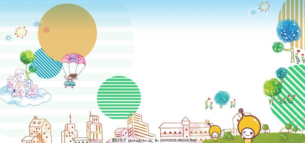 卡通圆圈小清新背景 手绘卡通背景卡通 白云 背景素材 草地 大树 儿童