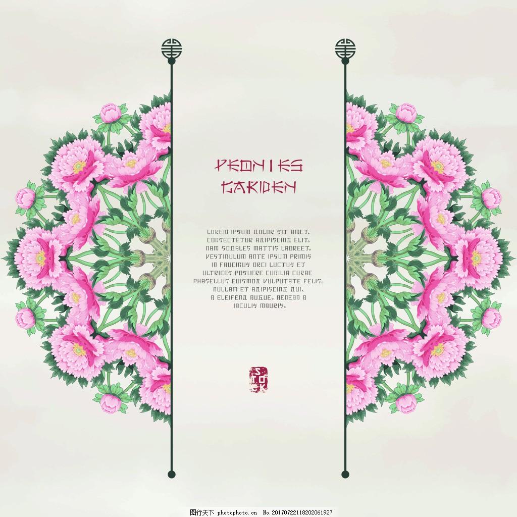 卡片背景中国风牡丹花图形花纹VI设计矢量