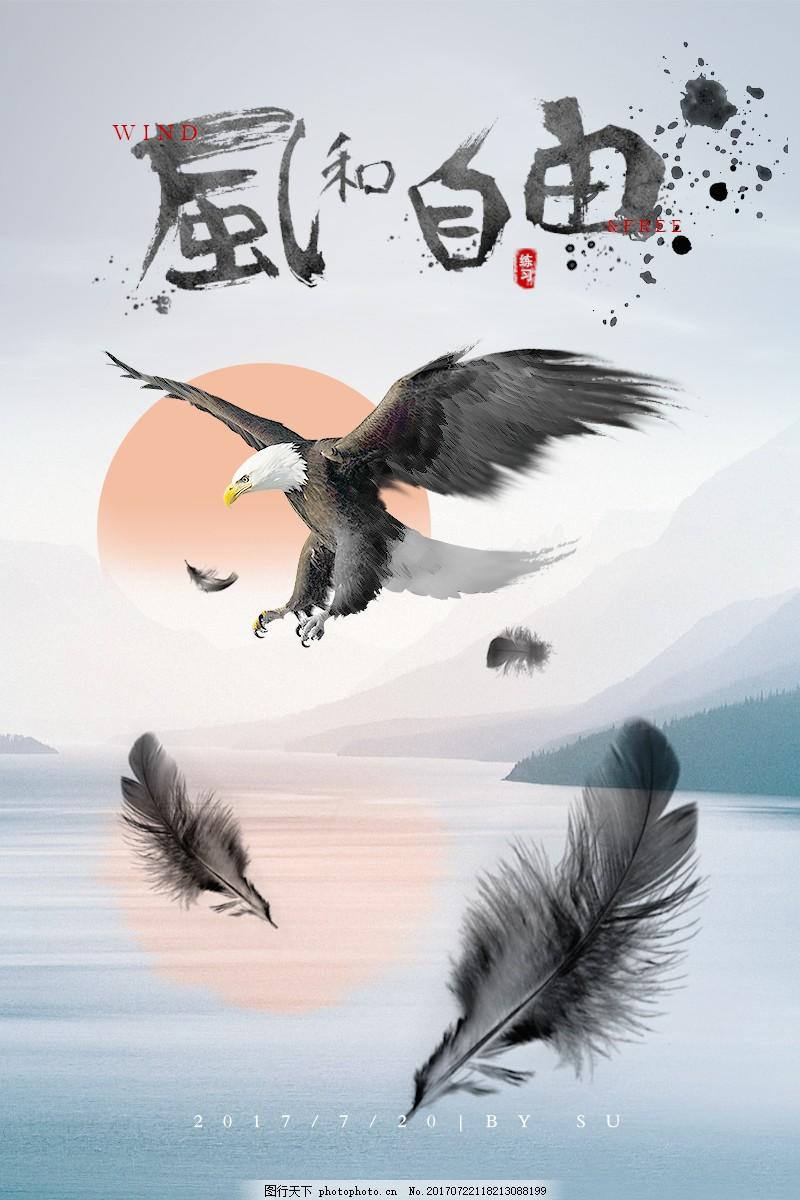 中国风水墨雄鹰背景 毛笔字 笔刷 艺术字 红日 风景