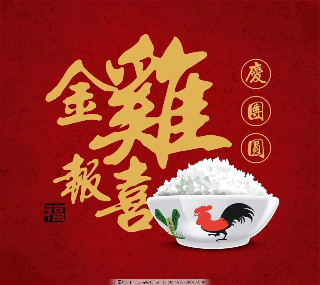 红色复古过年鸡年海报 新年 中国风 福气 毛笔字 米饭 边框 框架