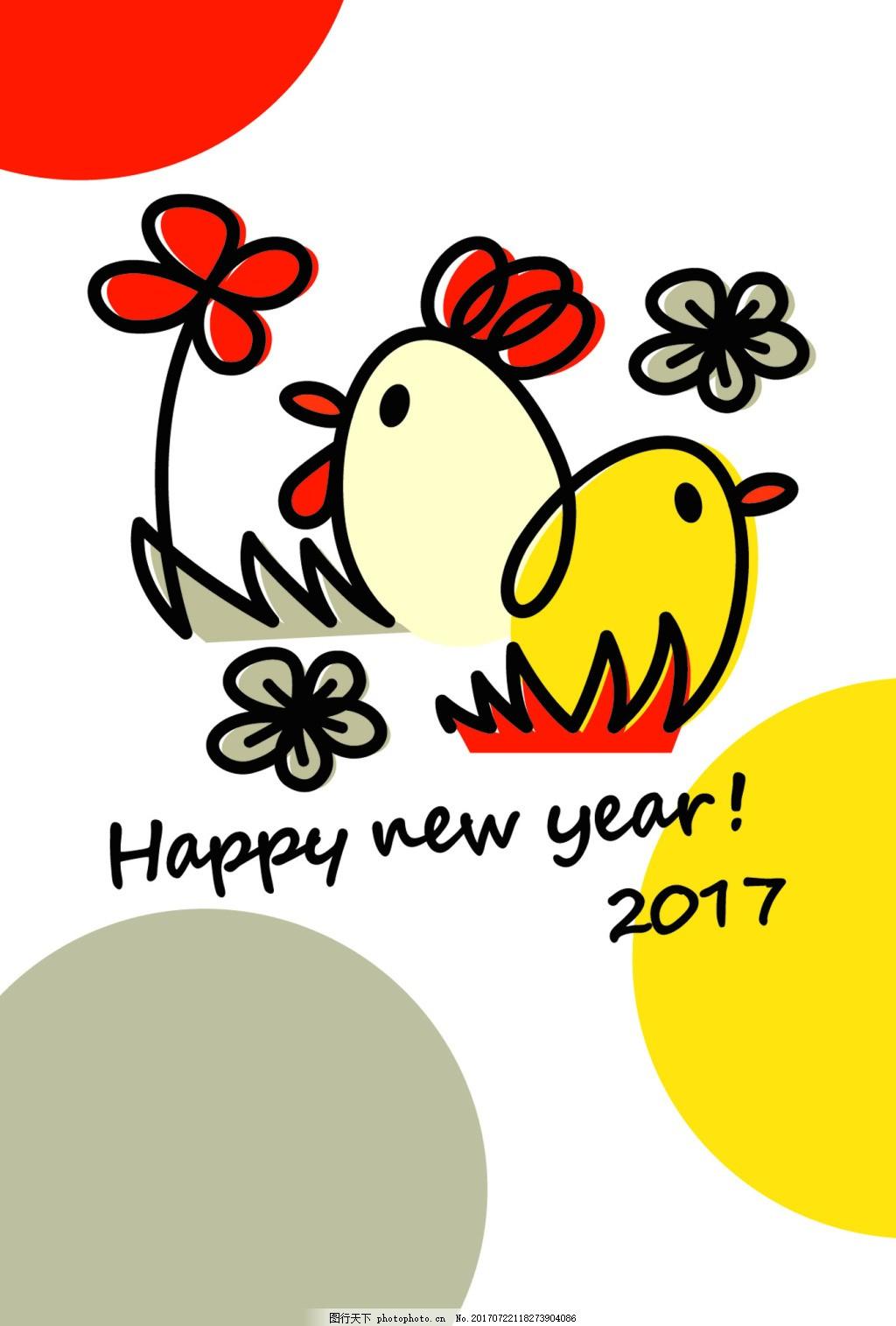 手绘卡通鸡年q版小鸡矢量素材