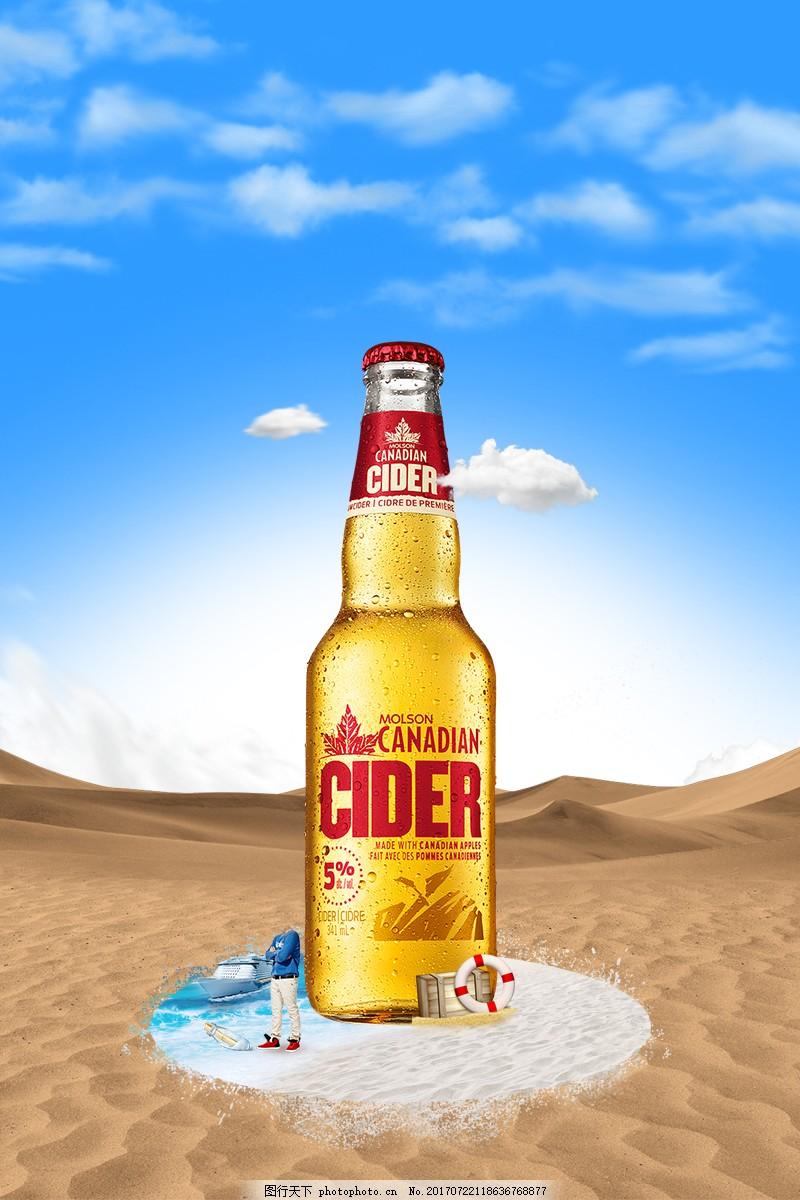 啤酒商业H5海报背景 人 蓝色背景 冰块 艺术字 易拉宝 高清素材