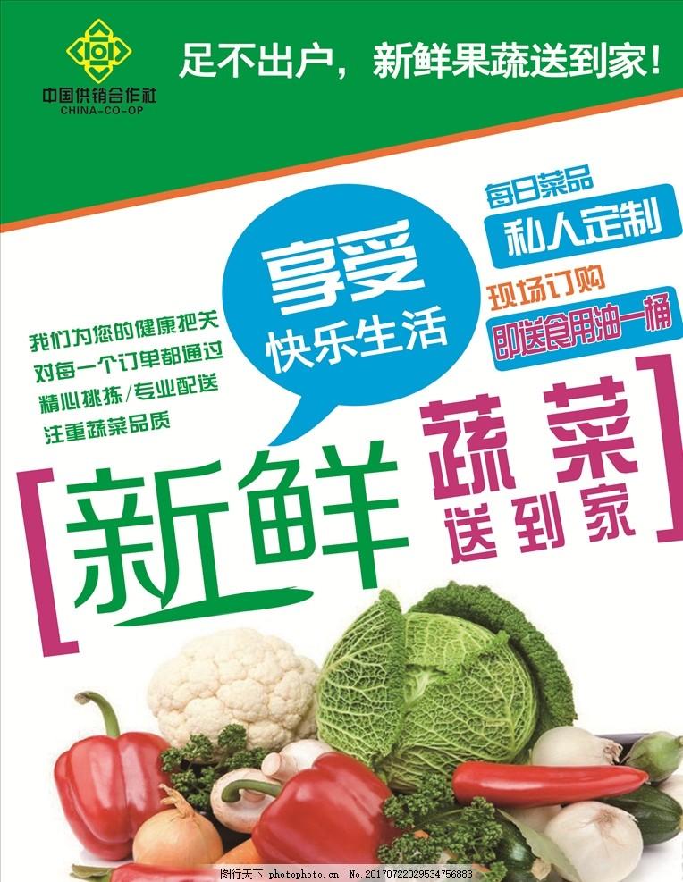 蔬菜海报 pop 新鲜蔬菜 超市海报 生鲜 设计 广告设计 广告设计 150