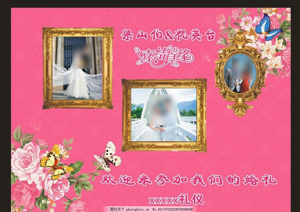 结婚舞台背景 婚礼 素材 婚礼背景 迎宾 喷绘 海报 展架 花纹 粉色系