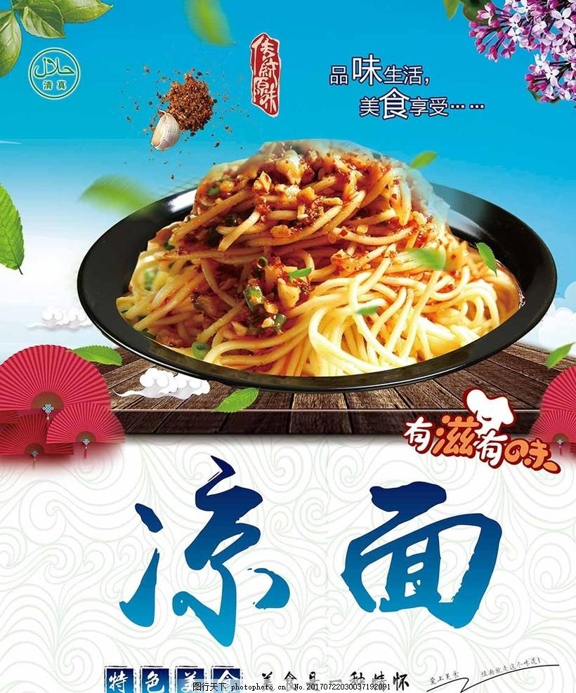 美食凉面灯箱 中国风 展板