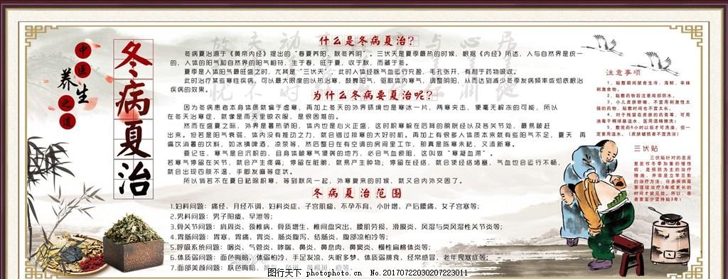 冬病夏治展板 中医 养生 中国风 医院养生