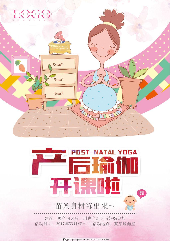 产后瑜伽开课啦宣传单设计 签到 母婴 卡通 粉色背景 卡通人物