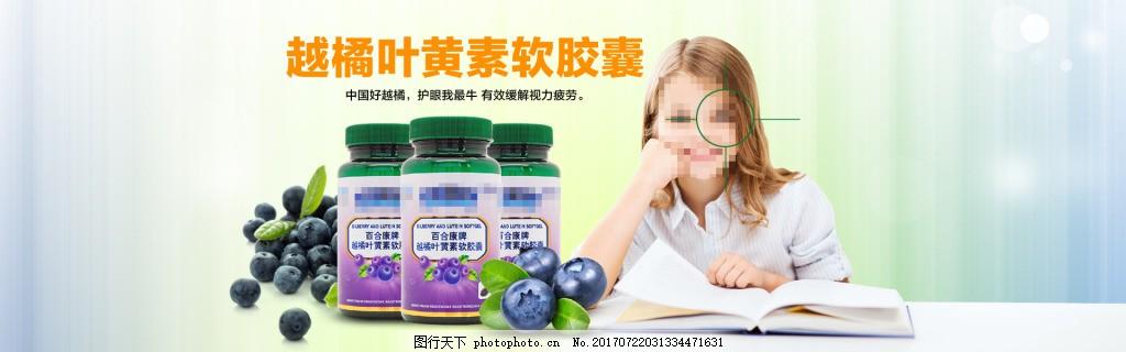 越橘叶黄素软胶囊海报 温馨背景 简约风格 儿童爱护眼睛 瓶装 蓝莓