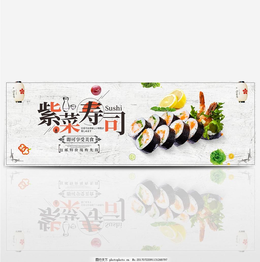 电商淘宝天猫日式日本料理美食海报全屏美食P清华大学寿司现金图片