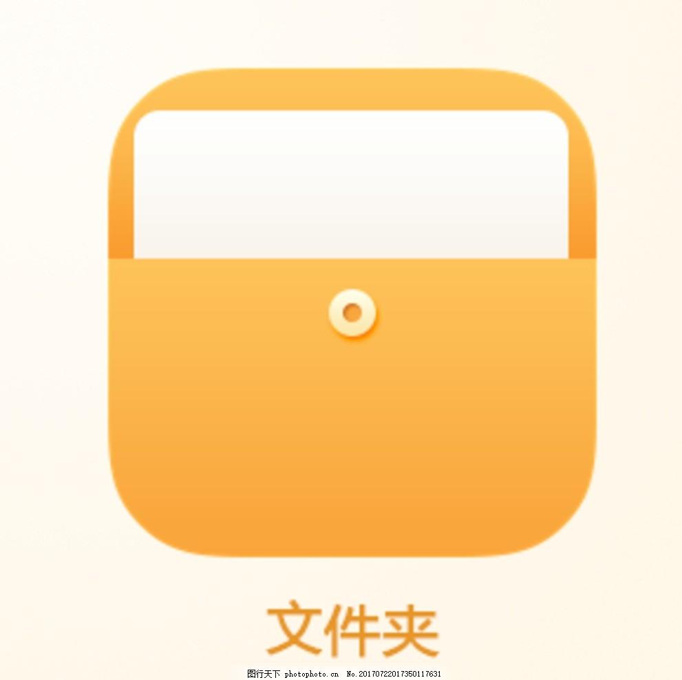文件夹 图标 ico