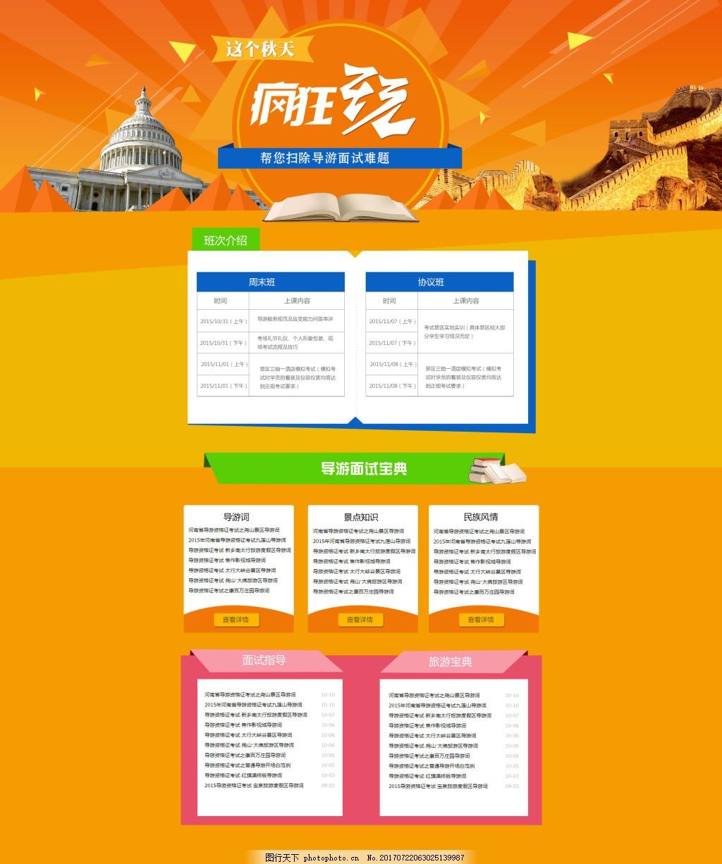 导游网页界面设计 导游班次介绍 活动页 导游详情页