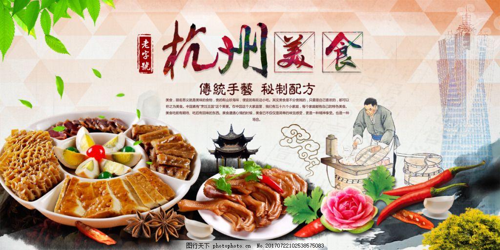 杭州美食网页广告 美食 杭州 海报 网页广告 banner 轮播海报 网页