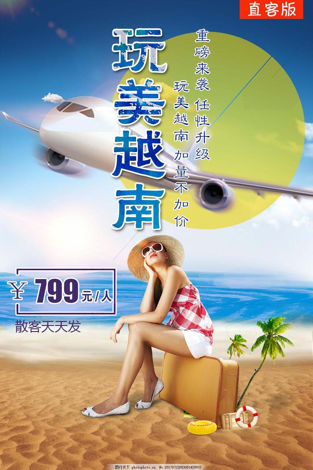 完美越南nitu 吉婆岛旅游 越南印象 越南风景 越南风光 越南美食