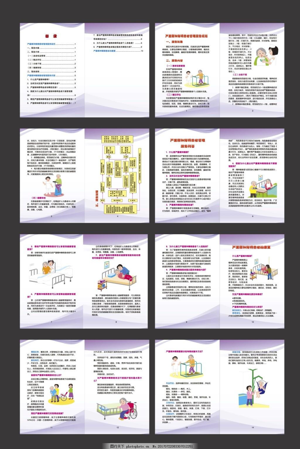 精神障碍宣传册画册模板下载 精神疾病预防手册 精神疾病健康手册