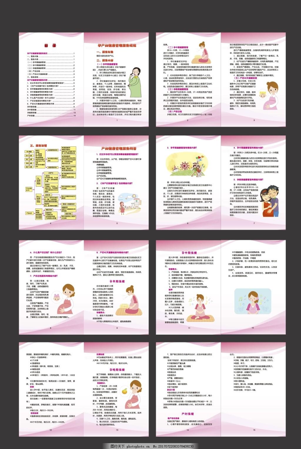 孕产妇宣传手册画册模板下载 孕产妇画册 孕产妇保健手册 孕产妇健康宣传手册