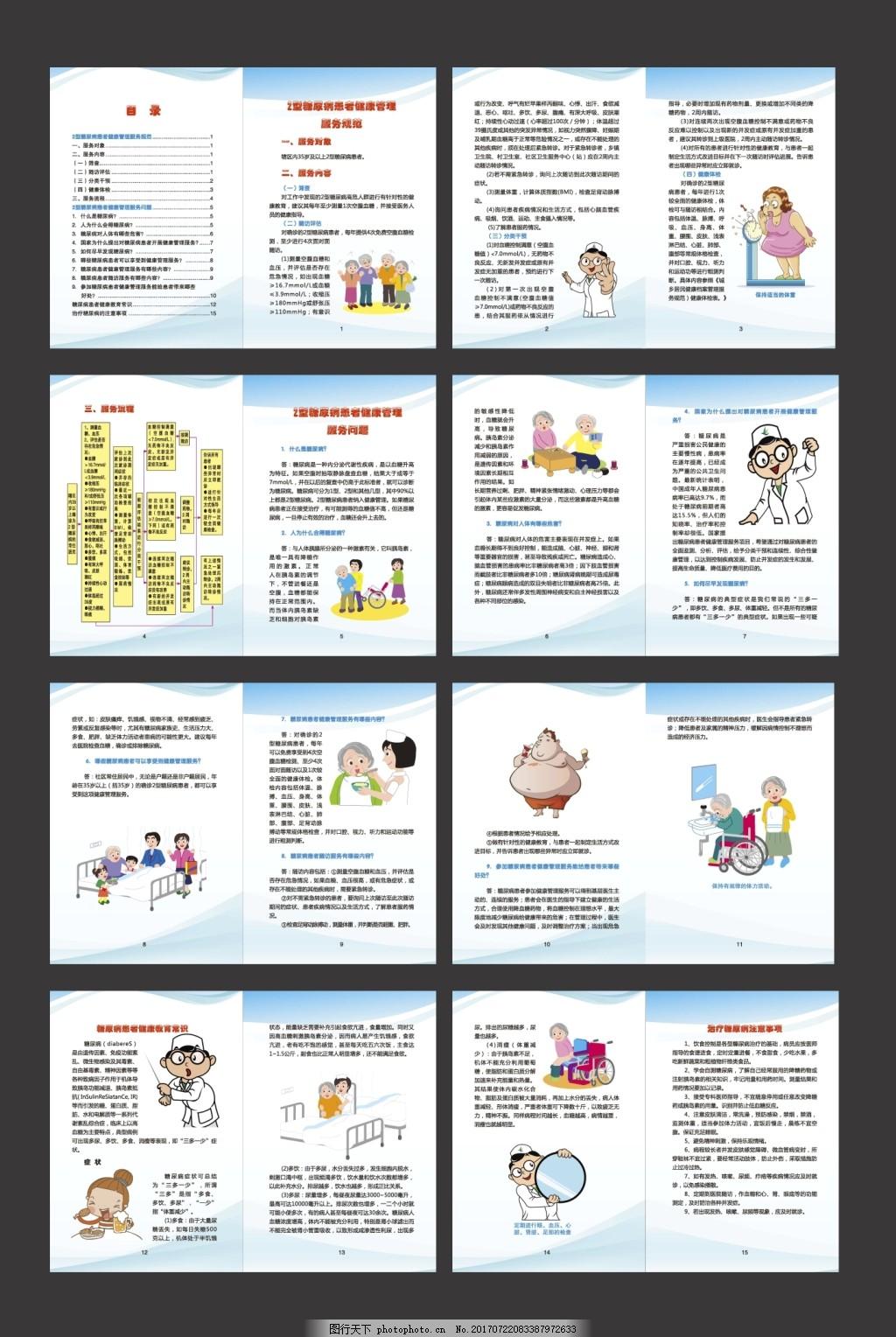 2型糖尿病画册画册模板 健康宣传册 健康知识手册 糖尿病手册糖尿